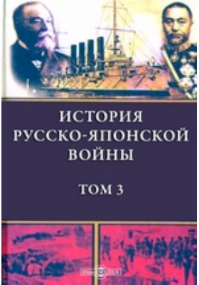История Русско-Японской войны. Т. 3