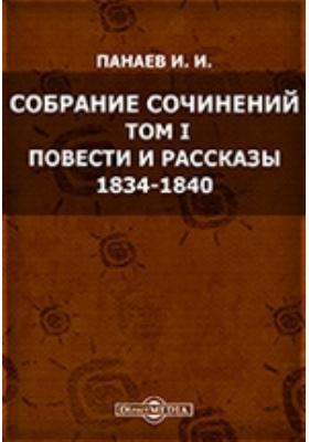 Собрание сочинений 1834-1840. Т. I. Повести и рассказы