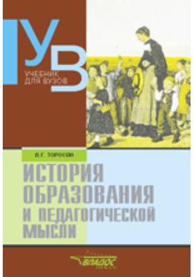 История образования и педагогической мысли: учебник для вузов