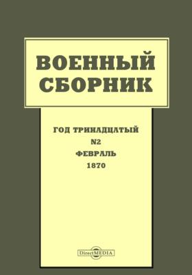 Военный сборник. 1870. Т. 71. №2