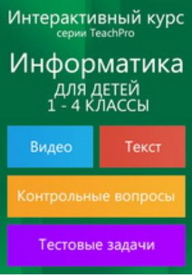 Информатика для детей. 1 - 4 классы