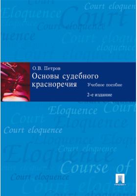 Основы судебного красноречия: учебное пособие