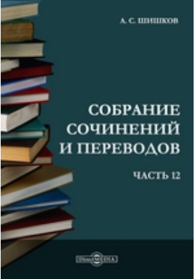 Собрание сочинений и переводов, Ч. 12