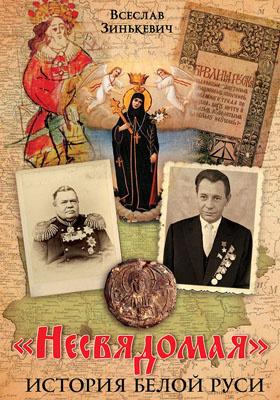 «Несвядомая» история Белой Руси