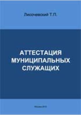 Аттестация муниципальных служащих