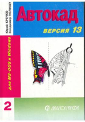 Автокад 13: новые возможности : в 2-х ч., Ч. 2
