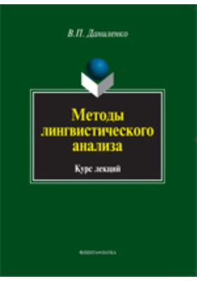 Методы лингвистического анализа: курс лекций