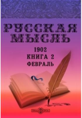 Русская мысль: журнал. 1902. Книга 2, Февраль