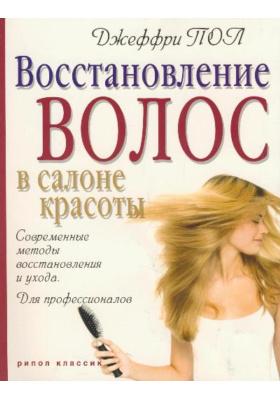 Восстановление волос в салоне красоты. Современные методы восстановления и ухода = Solutions to Women's Hair Thinning & Loss : Для профессионалов