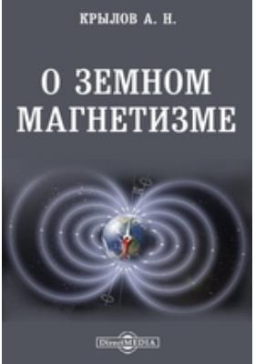 О земном магнетизме