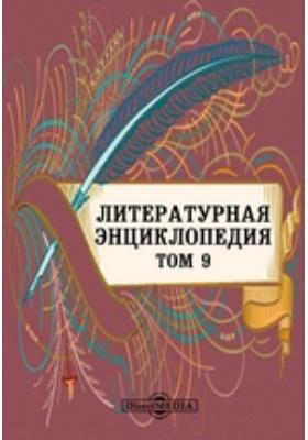 Литературная энциклопедия: энциклопедия. Том 9