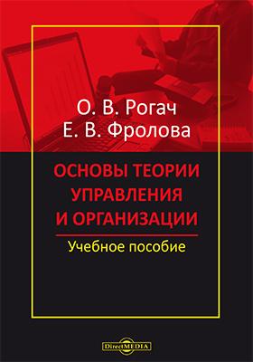 Основы теории управления и организации: учебное пособие