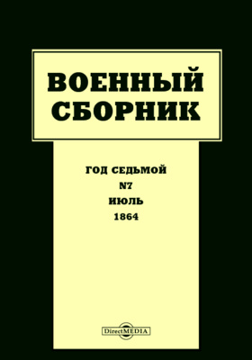 Военный сборник: журнал. 1864. Том 38. № 7