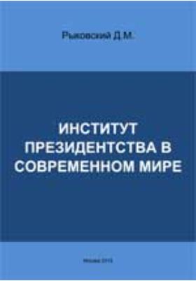 Институт президентства в современном мире