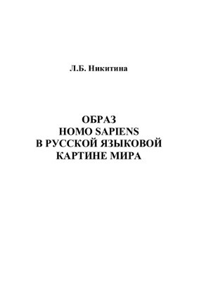 Образ homo sapiens в русской языковой картине мира: монография