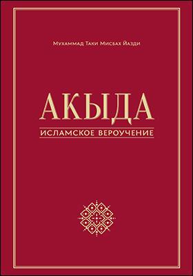 Акыда — исламское вероучение: учебное пособие