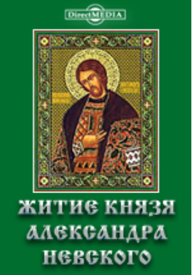 Житие князя Александра Невского: издание памятников древнерусской письменности