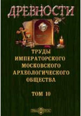 Древности. Труды Московского археологического общества: журнал. 1885. Т. 10