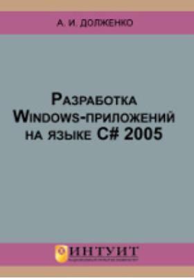 Разработка Windows-приложений на языке C# 2005