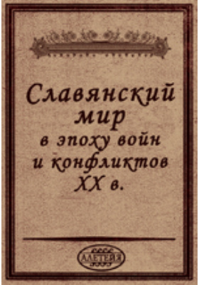 Славянский мир в эпоху войн и конфликтов ХХ в