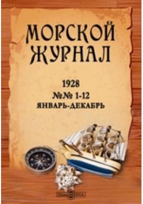 Морской журнал: журнал. 1928. №№ 1-12, Январь-декабрь