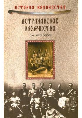 Астраханское казачество. На переломе эпох
