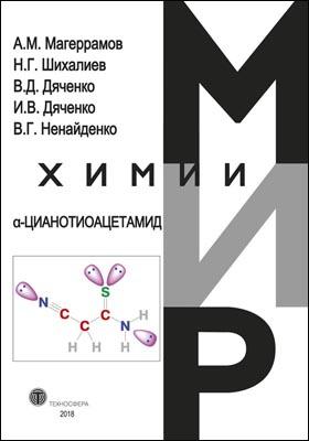 α-Цианотиоацетамид: монография