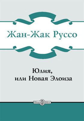 Юлия, или Новая Элоиза : пер. с франц