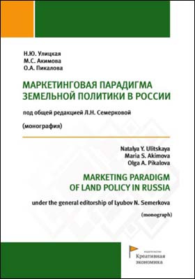 Маркетинговая парадигма земельной политики в России = Marketing paradigm of land policy  in Russia: монография
