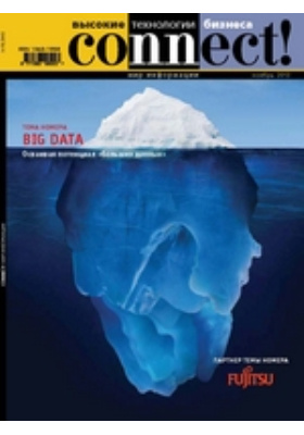 Connect = Connect. The world of information technology : мир информационных технологий: журнал. 2013. № 11(209)