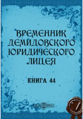Временник Демидовского юридического лицея: журнал. 1887. Книга 44