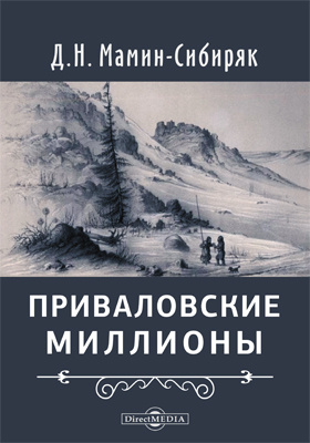Приваловские миллионы : роман: художественная литература
