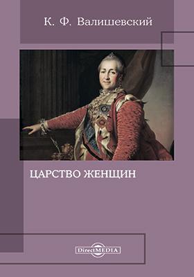 Царство женщин: художественная литература