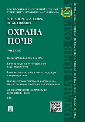 Охрана почв: учебник