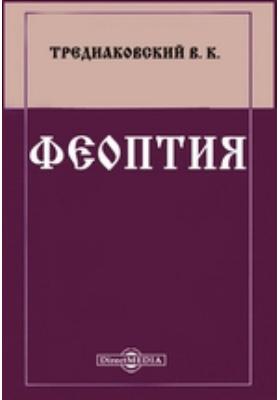 Феоптия: художественная литература