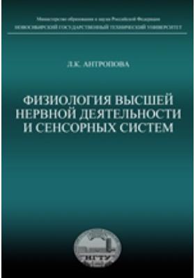 Физиология высшей нервной деятельности и сенсорных систем: учебное пособие