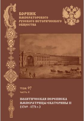 Сборник Императорского Русского исторического общества: журнал. 1896. Т. 97