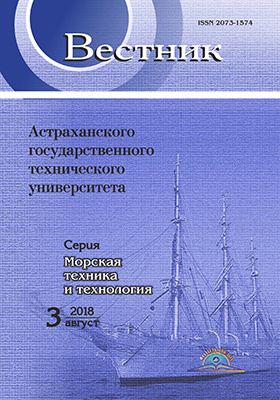 Вестник Астраханского государственного технического университета. Серия: Морская техника и технология: журнал. 2018. № 3