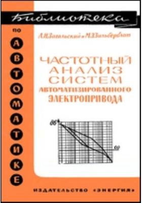 Частотный анализ систем автоматизированного электропривода
