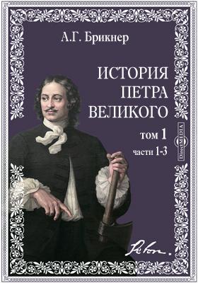История Петра Великого: монография. Т. 1, Ч. 1,. 2 и 3