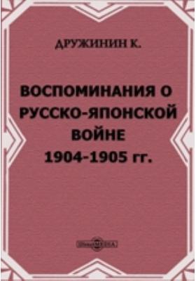 Воспоминания о Русско-японской войне 1904-1905 гг