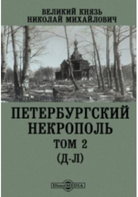 Петербургский Некрополь. (Д-Л). Т. 2