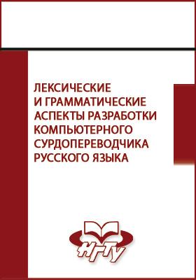 Лексические и грамматические аспекты разработки компьютерного сурдопереводчика русского языка: монография