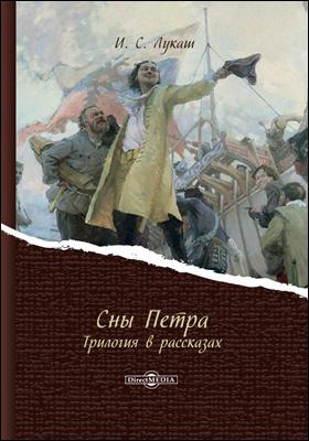 Сны Петра : трилогия в рассказах: художественная литература