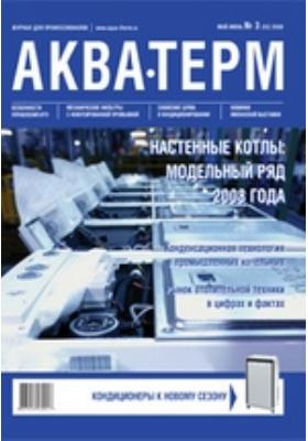 Аква-Терм: журнал. 2008. № 3(43)