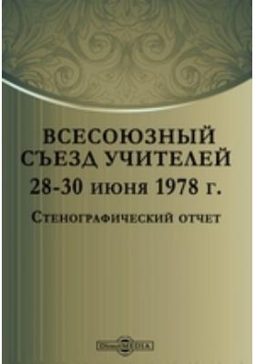 Всесоюзный съезд учителей 28-30 июня 1978. Стенографический отчет