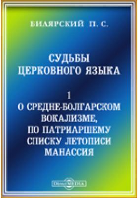 Судьбы церковного языка. 1. О средне-болгарском вокализме, по патриаршему списку летописи Манассия