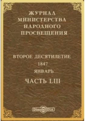Журнал Министерства Народного Просвещения : Второе десятилетие. 1847, Ч. 53