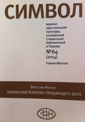 Символ: журнал. 2014. № 64