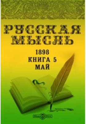 Русская мысль. 1898. Книга 5, Май